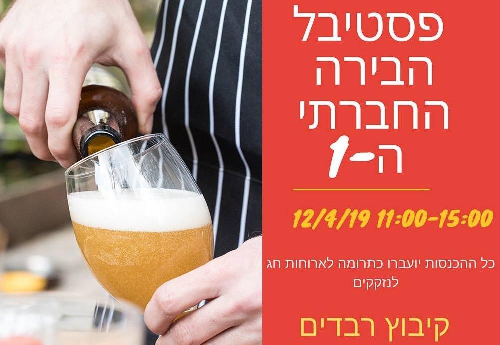 פסטיבל הבירה החברתי הראשון בקיבוץ רבדים. מתוך עמוד הפייסבוק של האירוע