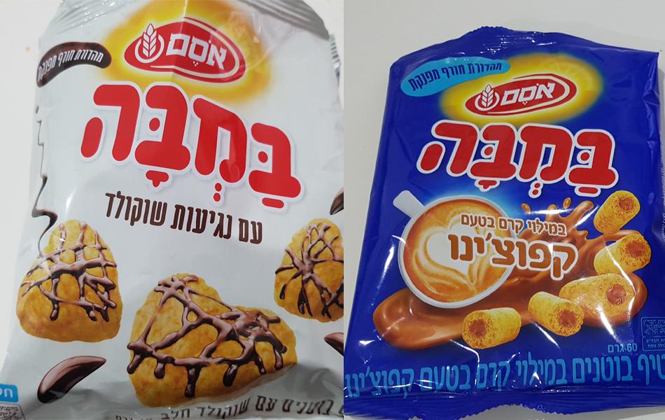 מהדורות חורף: במבה במילוי קרם קפוצ'ינו ובמבה עם נגיעות שוקולד