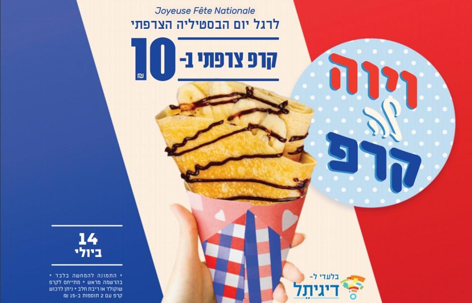 חוגגים את יום הבסטיליה עם קרפ צרפתי ב-10 שקלים בתל אביב. מתוך הפייסבוק של דיגיתל