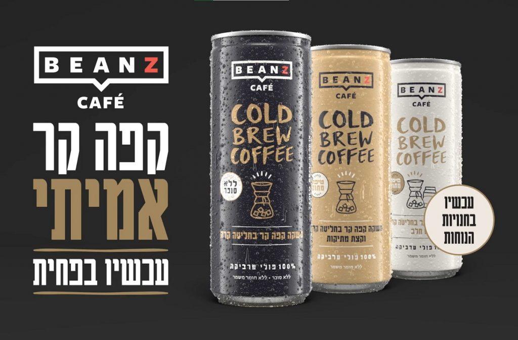 קפה קולד ברו קר בפחית של Beanz מבית שטראוס. צילום מסך מתוך יוטיוב