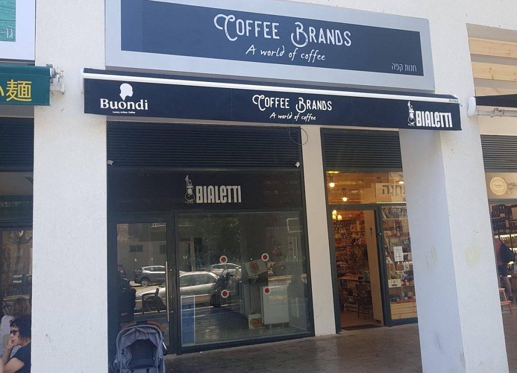 חנות בacיאלטי - Coffee Brands - אבן גבירול 54 תל אביב. צילום: מגזין שותים