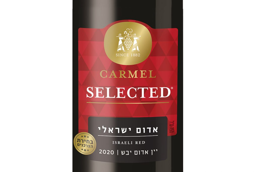 יין כרמל סלקטד בלנד ישראלי 2020. צילום: איל קרן