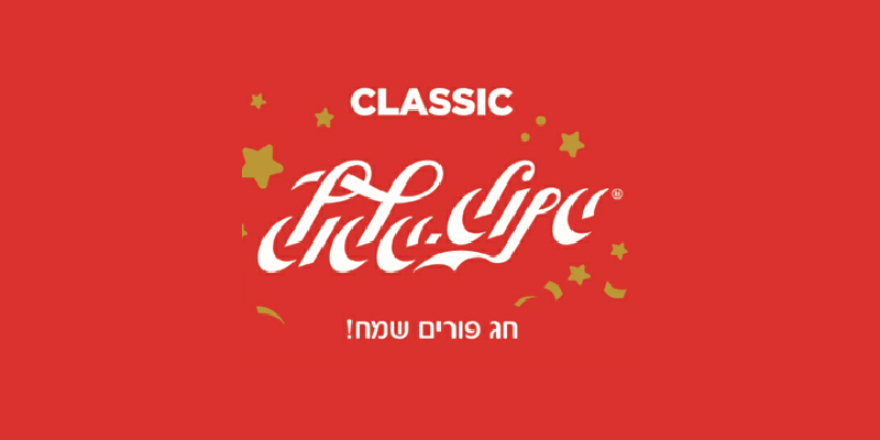 """לוגו הפוך של קוקה קולה. צילום: יח""""צ"""