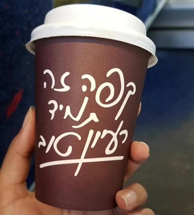 """כוס קפה עם כיתוב """"קפה זה תמיד רעיון טוב"""""""