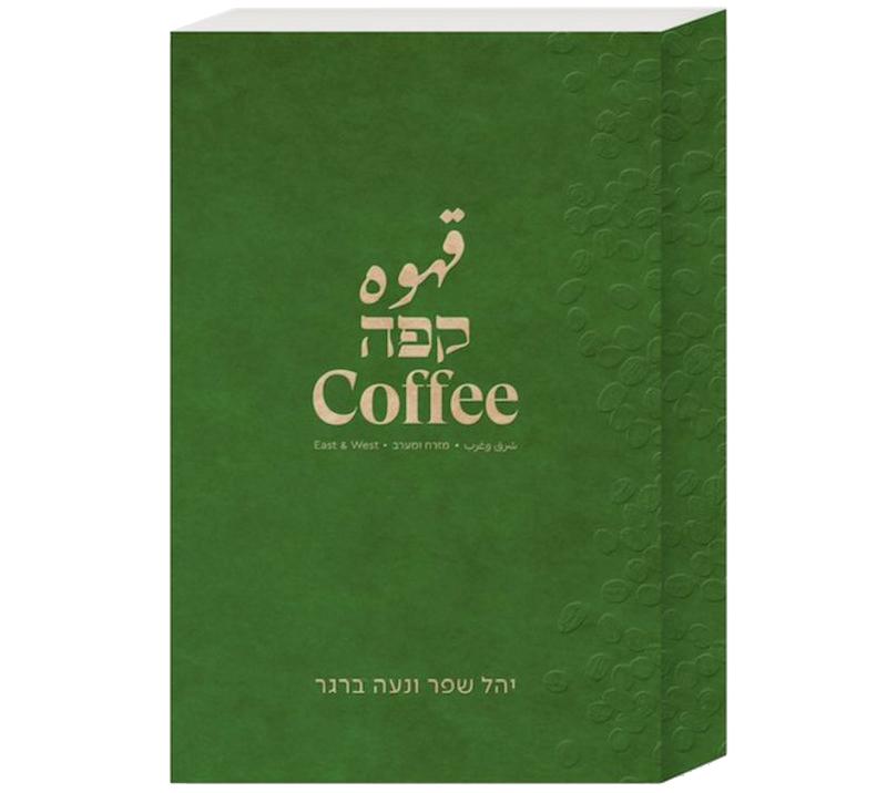 """הספר """"קפה: מזרח ומערב"""" של נועה ברגר ויעל שפר"""