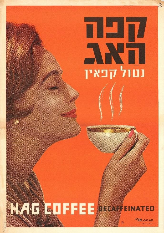 פרסומת לקפה האג נטול קפאין. הספרייה הלאומית מסע בזמן. מתוך אוסף הארכיון העירוני תל אביב יפו
