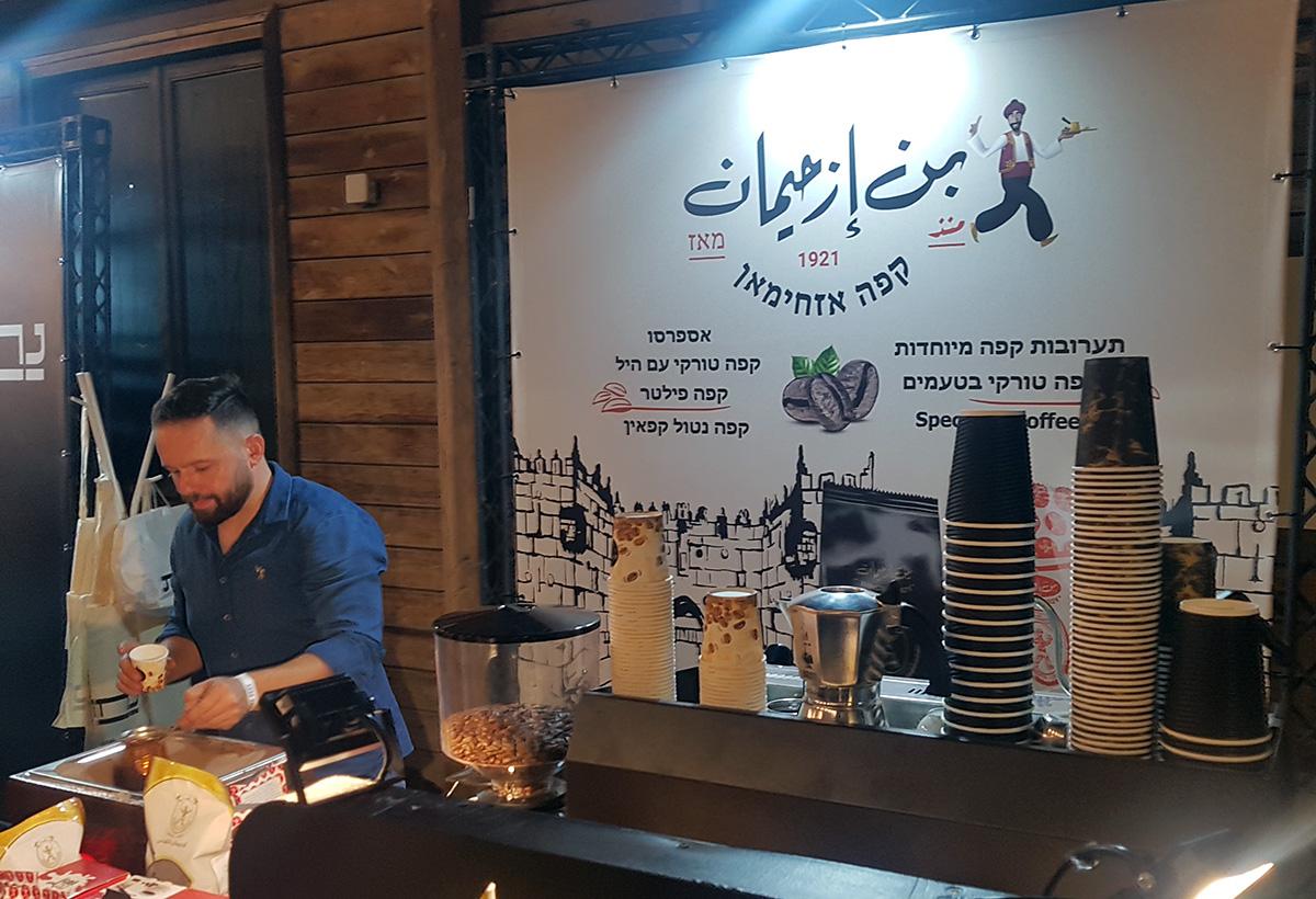 דוכן של קפה אזחימאן ממזרח ירושלים ב-tlv coffee fest 2021. צילום: מגזין שותים