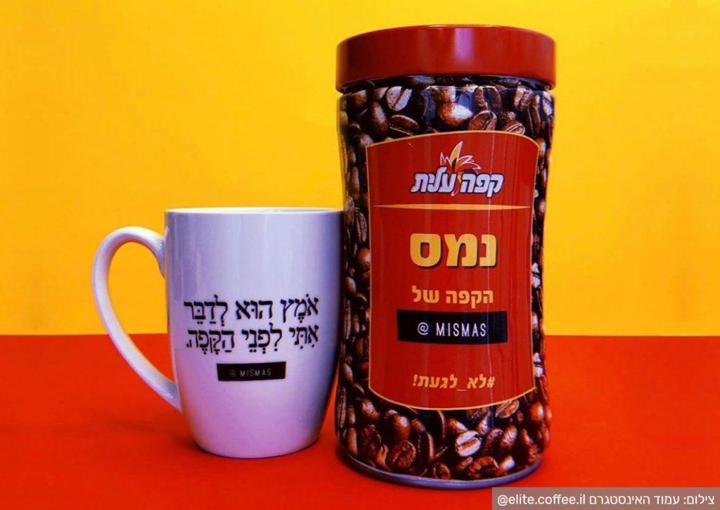 פחית קפה נמס עלית עם כוס עם משפט של מיסמס. צילום: אינסטגרם קפה עלית