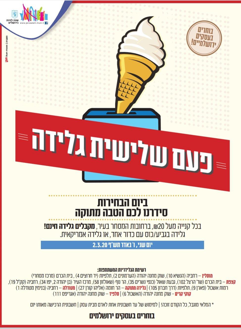 פעם שלישית גלידה. תמונה: עיריית ירושלים
