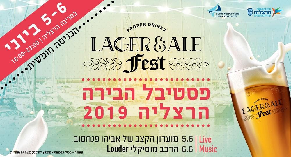פסטיבל Lager&Ale 2019 במרינה הרצליה. מתוך עמוד הפייסבוק של הפסטיבל