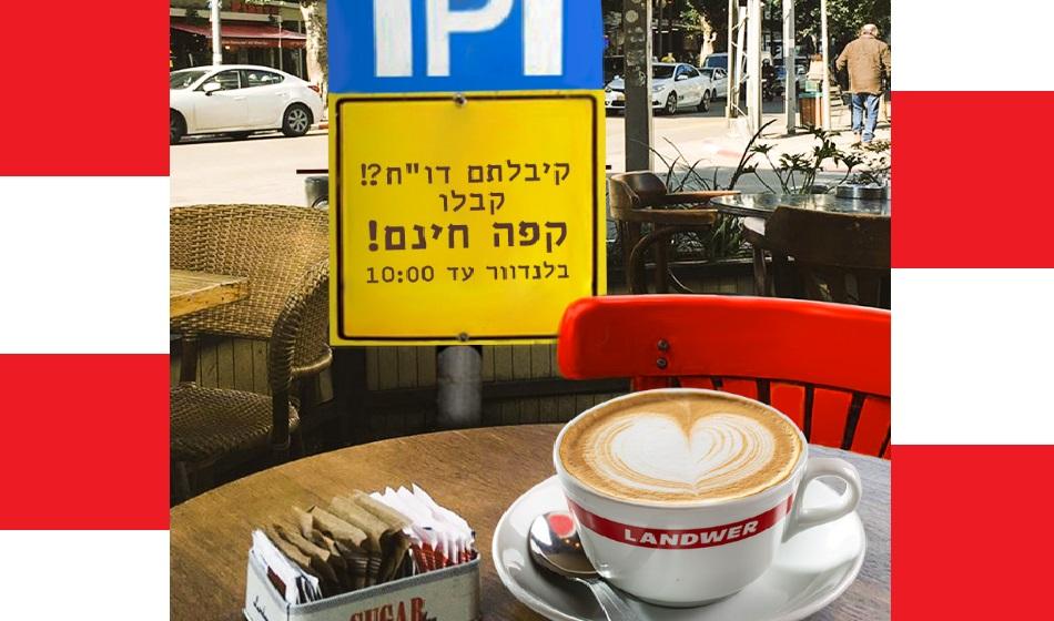כוס קפה לנדוור חינם בקבלת דוח חניה בתל אביב. מתוך עמוד הפייסבוק של קפה לנדוור