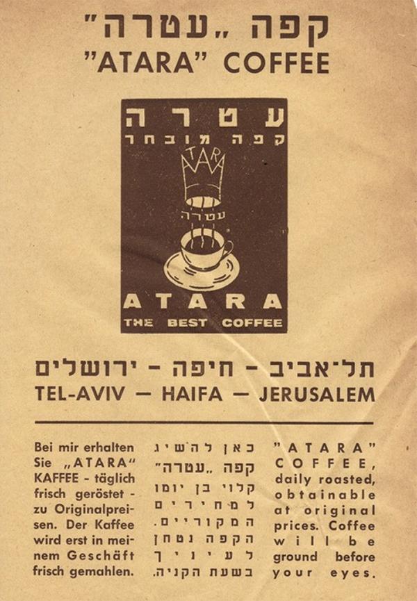 פרסומת לרשת קפה עטרה. מתוך אוסף האפמרה - הספרייה הלאומית