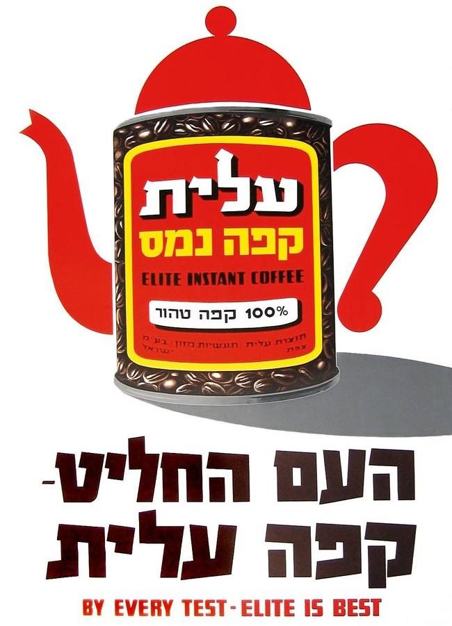 פרסומת נוסטלגית העם החליט קפה עלית בעיצוב פרנץ קראוס