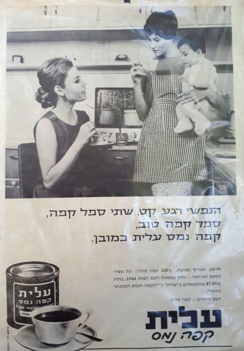פרסומת פרינט לקפה נמס עלית בסוף שנות ה-60