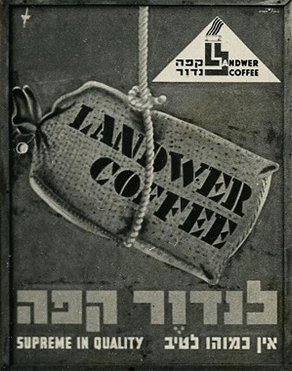 פרסומת נוסטלגית לבית הקלייה של קפה לנדוור ברחוב אלנבי בתל אביב, שנות ה-50