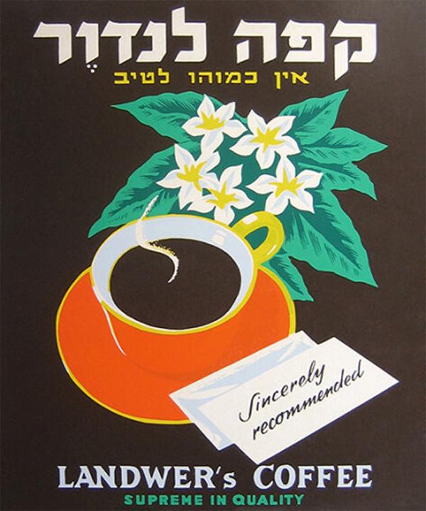 כרזה של קפה לנדוור בעיצובו של פרנץ קראוס