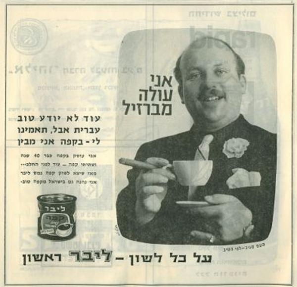 פרסומת בעיתון לקפה ליבר