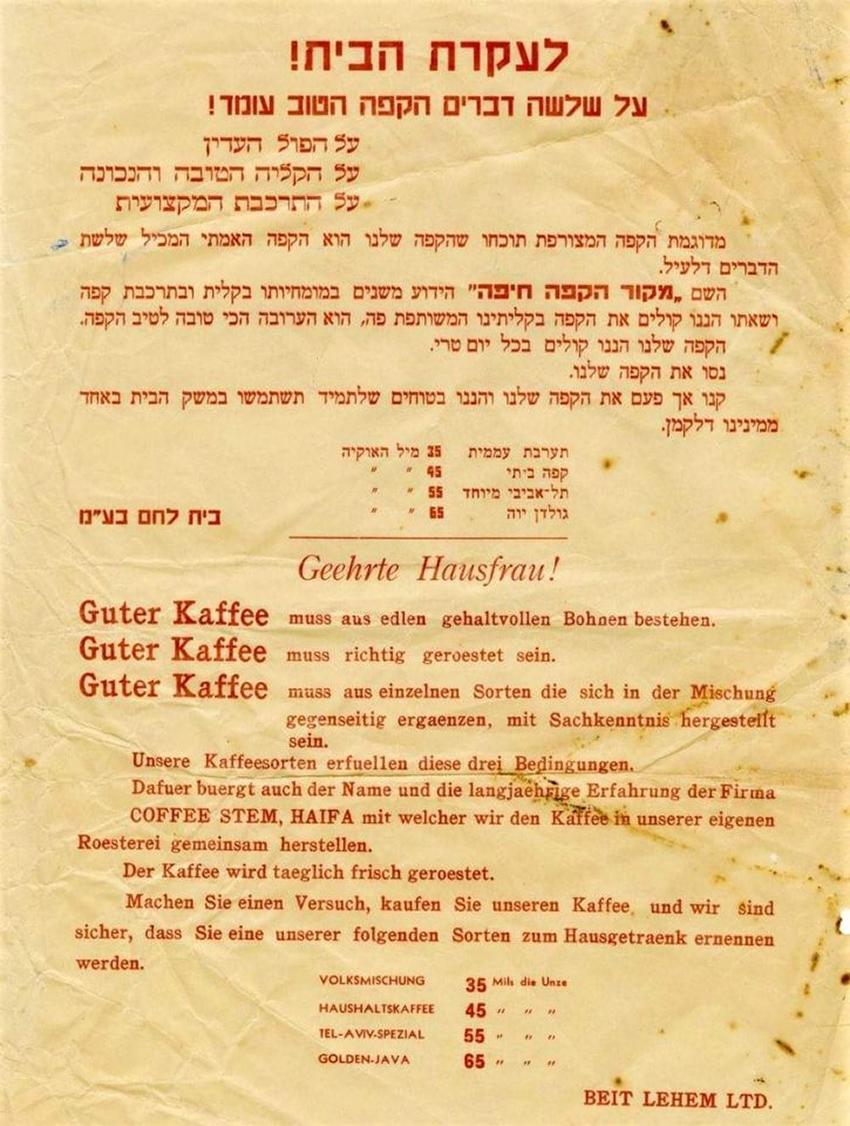פרסומת לבית הקלייה מקור הקפה בחיפה