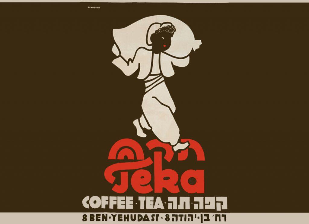 כרזה לבית הקפה תקה ברחוב בן יהודה בתל אביב