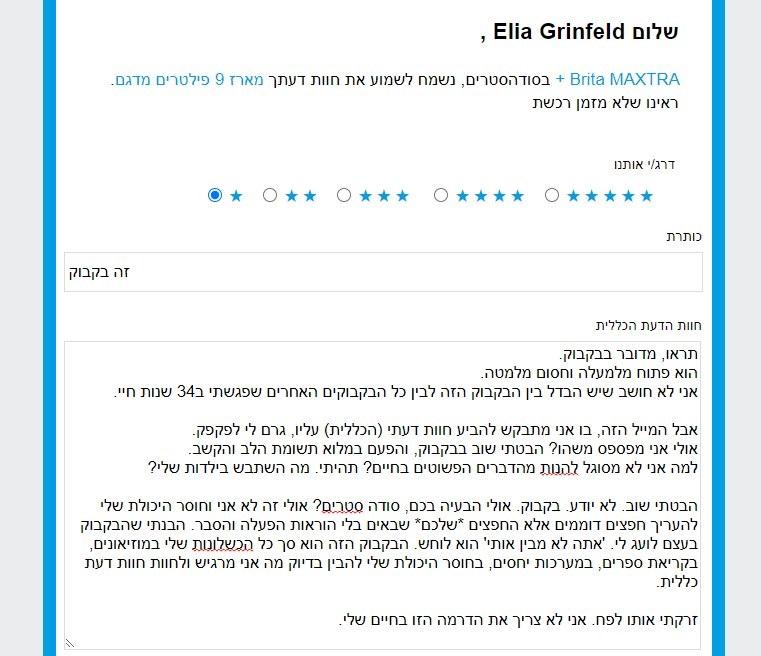 חוות הדעת של אליה גרינפלד על הבקבוק של סודהסטרים. צילום מסך מתוך פייסבוק