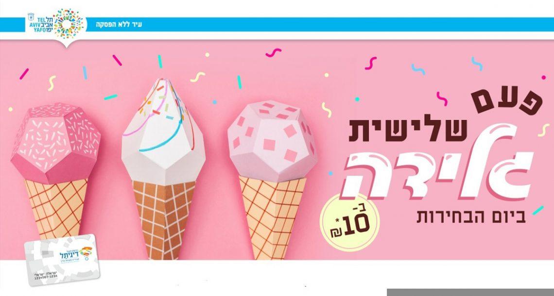 פעם שלישית גלידה: עיריות תל אביב וירושלים במבצעים ליום הבחירות