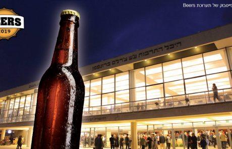הנה כמה אירועי בירה שווים שלא תרצו לפספס באפריל הקרוב