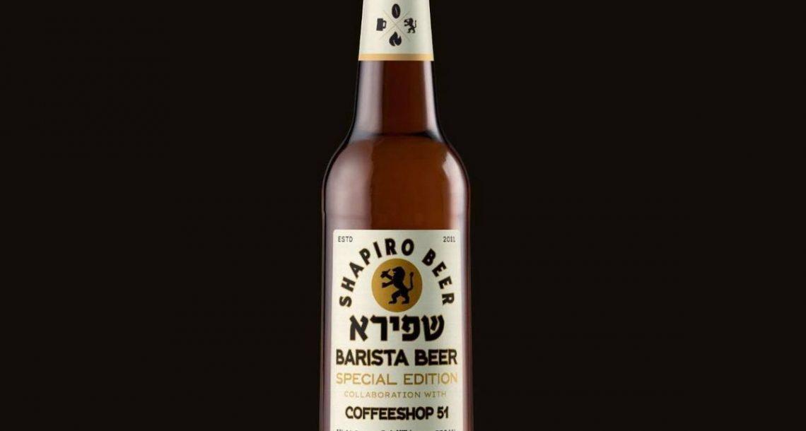 בירה עם קפה: שיתוף פעולה חדש ומעניין בין בירה שפירא ל-Coffeeshop 51