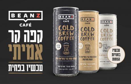 למה שטראוס העלימה ביקורת על קפה קולד ברו בפחית של Beanz?
