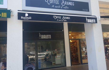 חנות ראשונה של ביאלטי תיפתח בתל אביב באמצע יולי