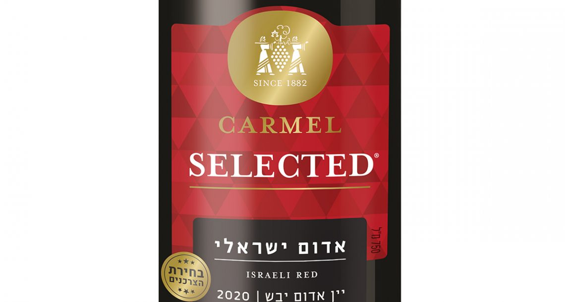 'אדום ישראלי': איך תדעו איזה יין לייצר שהישראלים יאהבו? פשוט תשאלו אותם