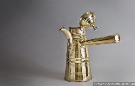 קפה מזרח ומערב: תערוכת קפה במוזיאון לאמנות האסלאם בירושלים