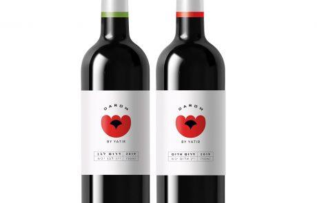 יקב יתיר משיק את מותג 'דרום' עם שני יינות חדשים – דרום אדום ודרום לבן
