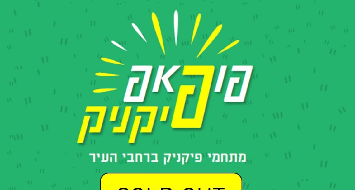 סלי הפיקניק של מיזם 'פופ-אפ פיקניק' של עיריית תל אביב אזלו תוך דקות