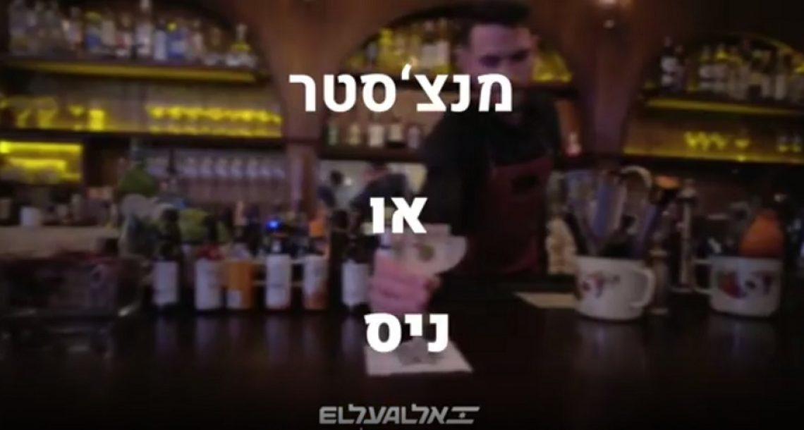 שותים קוקטייל ויכולים לזכות בטיסת אל-על לצרפת או לאנגליה