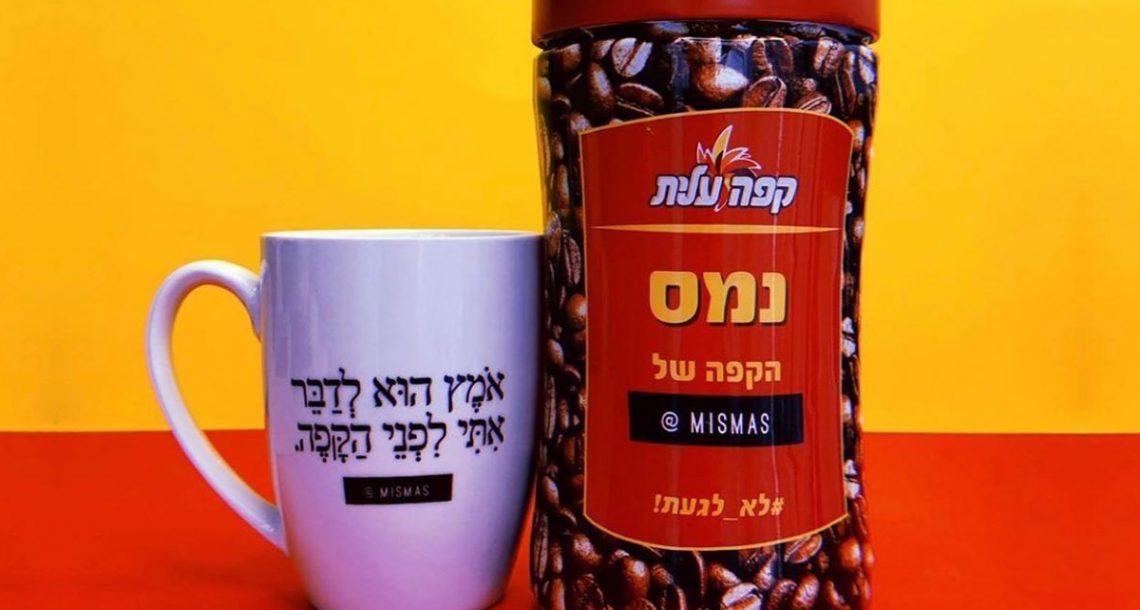 'משפט אחד ביום' של מיסמס מגיע גם לכוס הקפה שלכם, בשיתוף פעולה עם קפה עלית