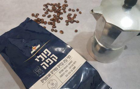 קפה עלית השיקה לראשונה פולי קפה שלמים לצרכנים ביתיים. טעמנו