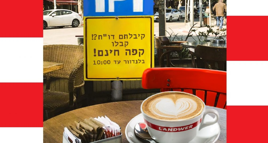 """קפה לנדוור תפנק אתכם בקפה חינם אם קיבלתם דו""""ח חניה בתל אביב"""