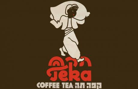 יום הקפה הבינלאומי: פרסומות נוסטלגיות של מותגי קפה ישראליים