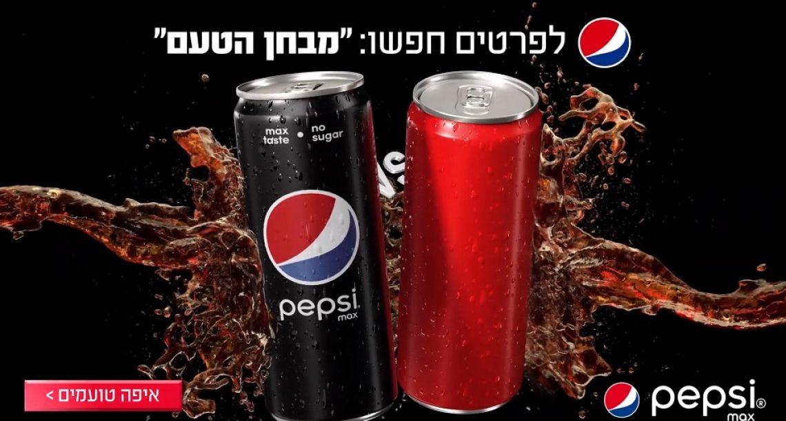 מבחן הטעם של פפסי מקס חוזר לישראל