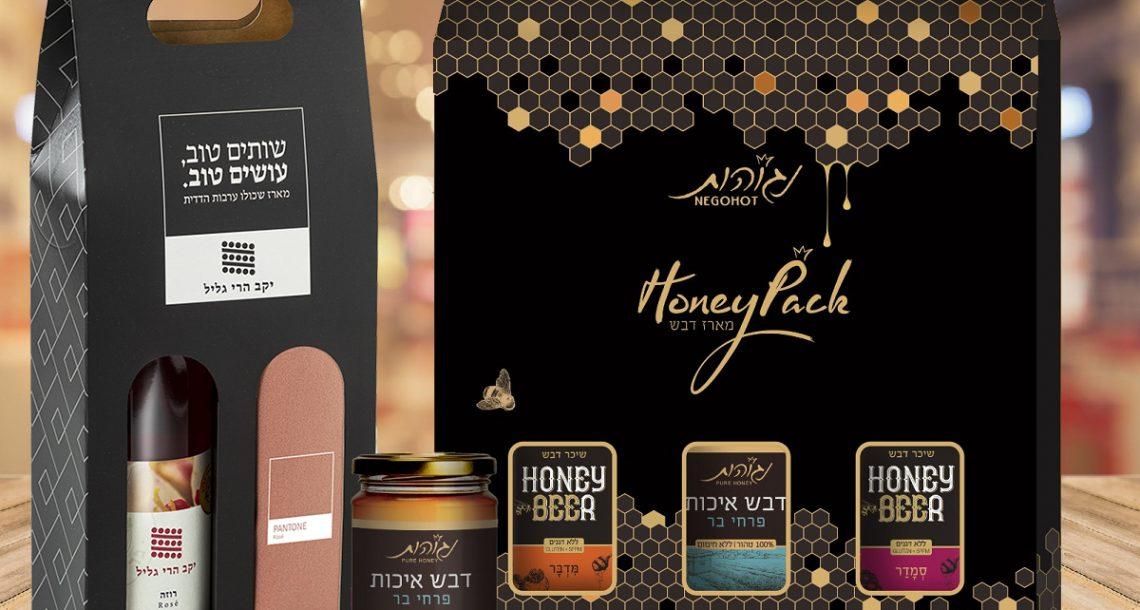 שותים ועושים טוב: מארזי מתנות לחג שהם גם תרומה לקהילה