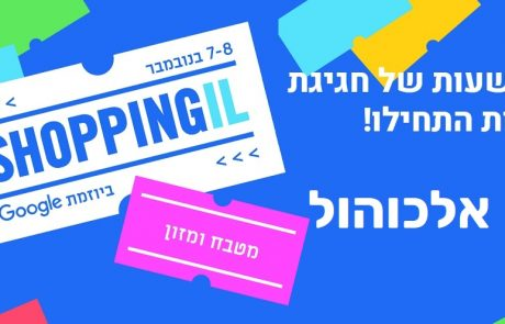מבצעי ShoppingIL 2018 בחנויות אלכוהול ושתייה ברשת
