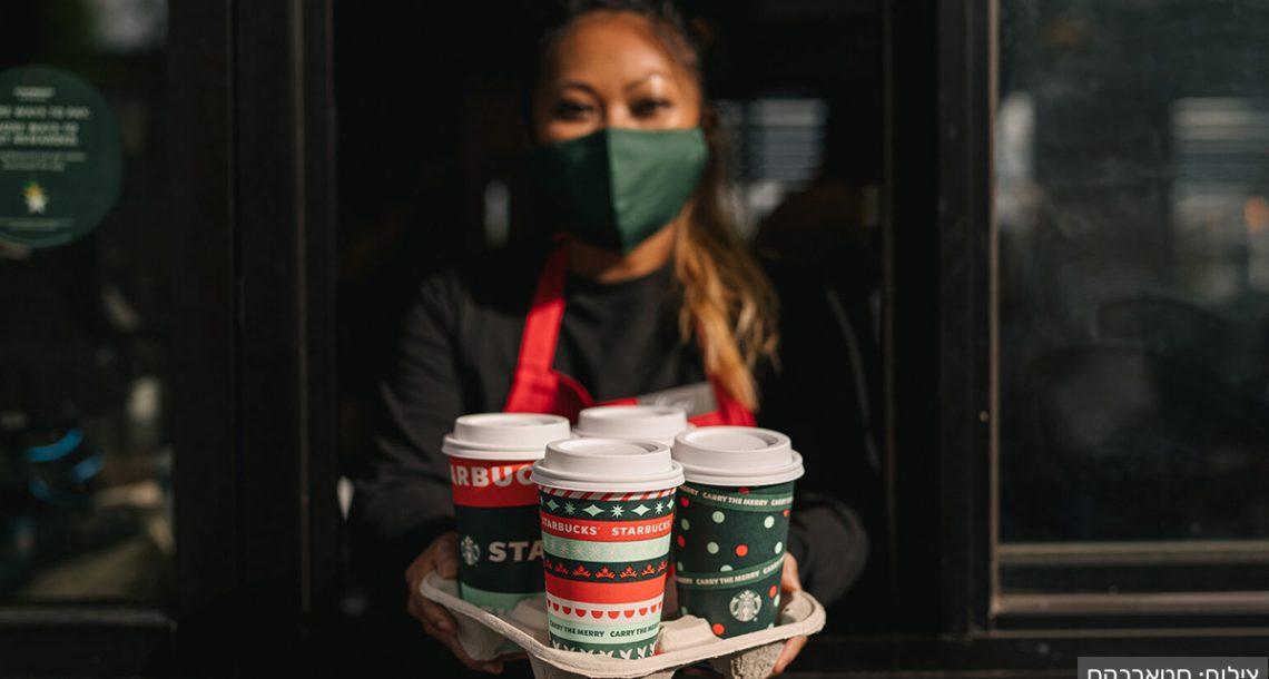 סטארבקס מציגה כוסות חדשות ומשקאות לתקופת החגים, וסוגרת 100 סניפים בגלל הקורונה