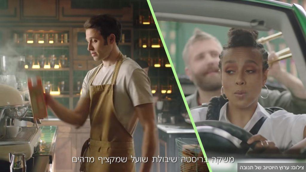 אסתר רדא בפרסומת למשקה בריסטה שיבולת שועל של תנובה. צילום: מתוך ערוץ היוטיוב של תנובה