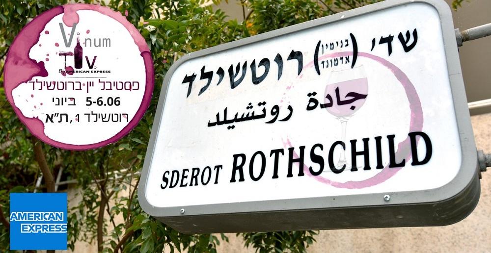 פסטיבל Vinum TLV - יין ופסטה בתל אביב. מתוך עמוד הפייסבוק של הפסטיבל