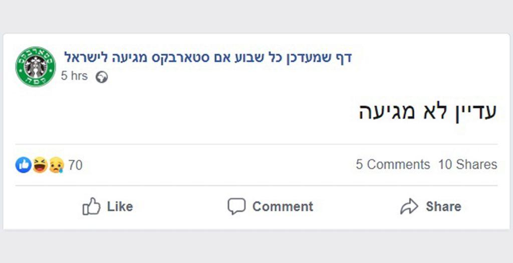 עמוד בפייסבוק שמעדכן כל שבוע אם סטארבקס מגיעה לישראל